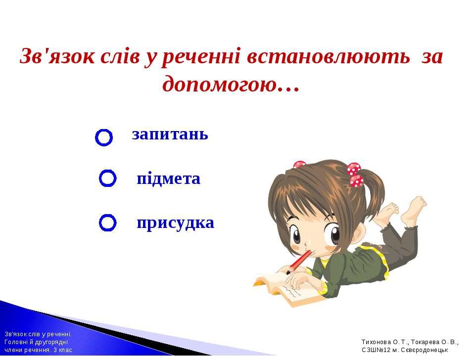 Зв'язок слів у реченні встановлюють за допомогою… запитань підмета присудка З...