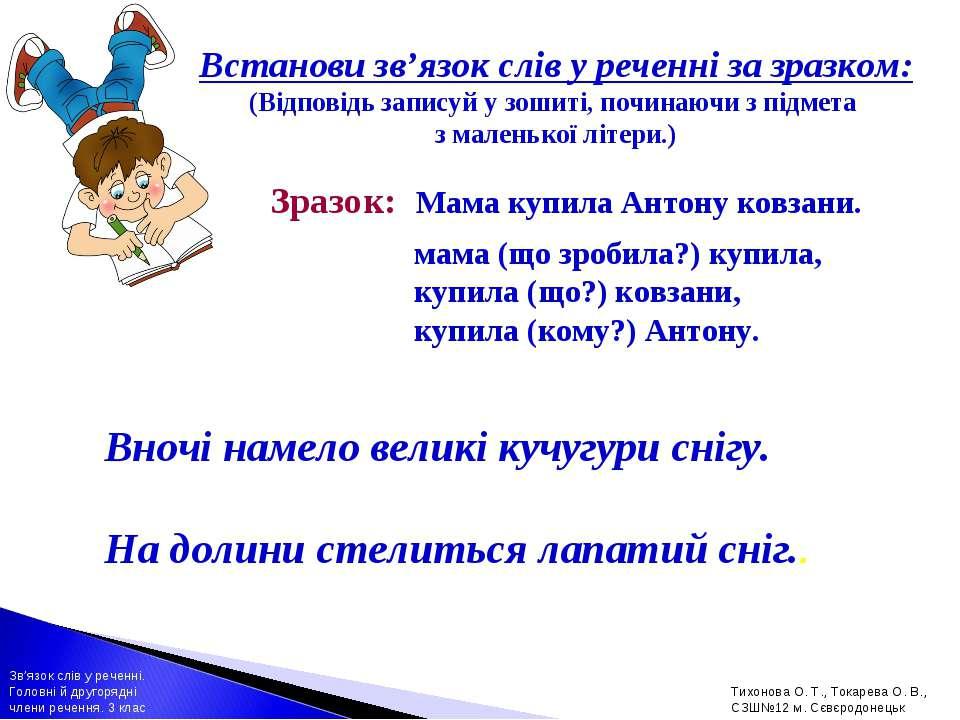 Встанови зв'язок слів у реченні за зразком: (Відповідь записуй у зошиті, почи...
