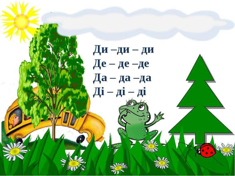 Буква «Д», що позначає звуки[ д ], [ д' ] - презентація з ...