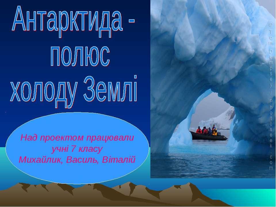 Над проектом працювали учні 7 класу Михайлик, Василь, Віталій