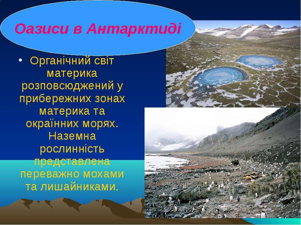 Органічний світ материка розповсюджений у прибережних зонах материка та окраї...