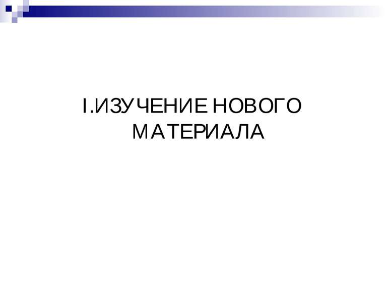 I.ИЗУЧЕНИЕ НОВОГО МАТЕРИАЛА