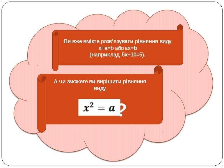 Ви вже вмієте розв'язувати рівняння виду x+a=b або ax=b (наприклад 5х+10=5). ...