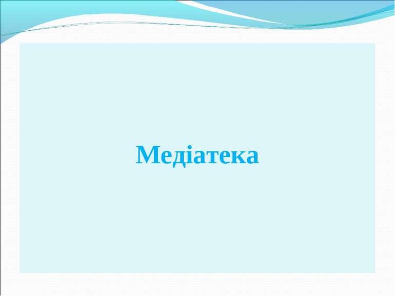 Медіатека