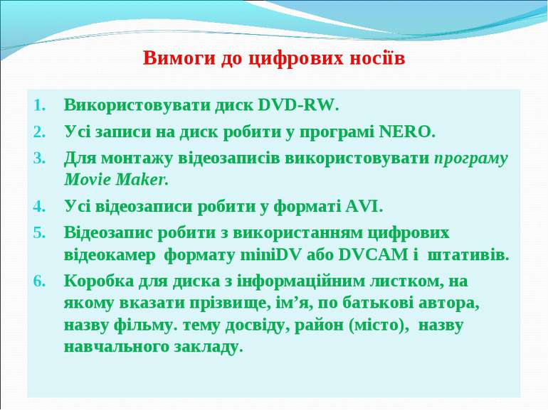 Вимоги до цифрових носіїв Використовувати диск DVD-RW. Усі записи на диск роб...