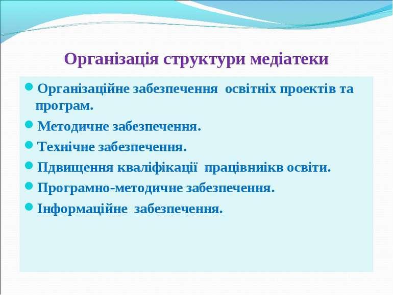 Організація структури медіатеки Організаційне забезпечення освітніх проектів ...
