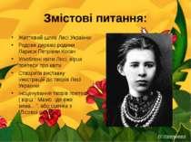 Змістові питання: Життєвий шлях Лесі Українки Родове дерево родини Лариси Пет...