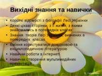Вихідні знання та навички Короткі відомості з біографії Лесі Українки Деякі ц...