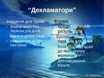 """""""Декламатори"""" Завдання для групи: Знайти твори Лесі Українки для дітей; Вивчи..."""