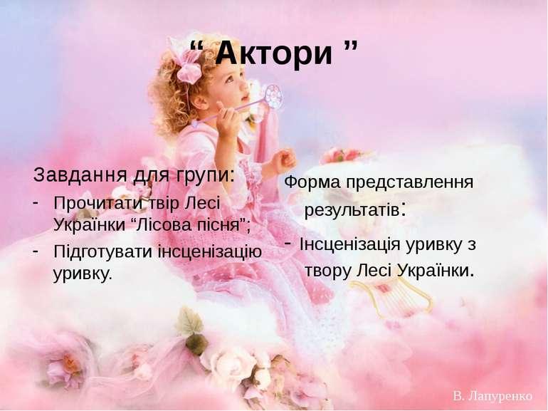 """"""" Актори """" Завдання для групи: Прочитати твір Лесі Українки """"Лісова пісня""""; П..."""