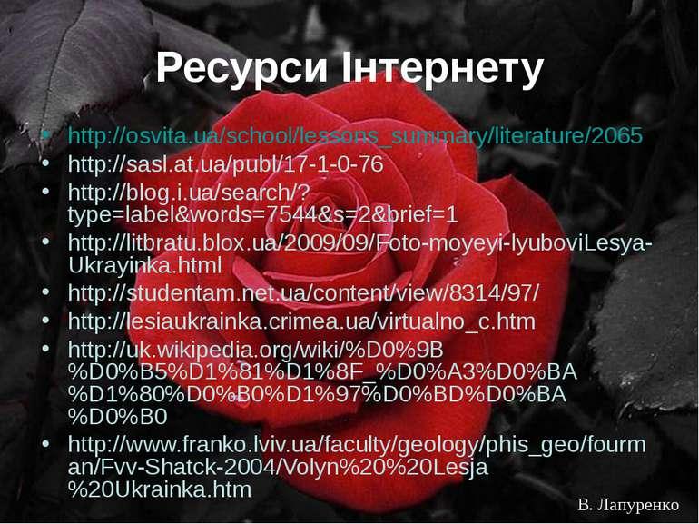 Ресурси Інтернету http://osvita.ua/school/lessons_summary/literature/2065 htt...