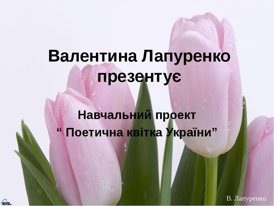 """Валентина Лапуренко презентує Навчальний проект """" Поетична квітка України"""" В...."""