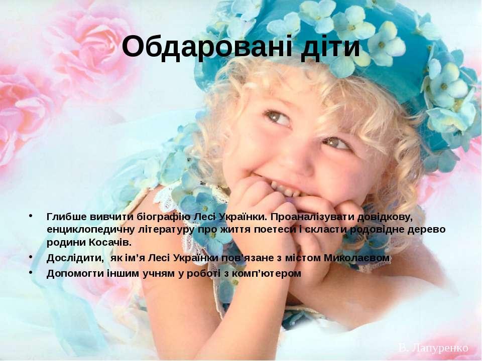 Обдаровані діти Глибше вивчити біографію Лесі Українки. Проаналізувати довідк...