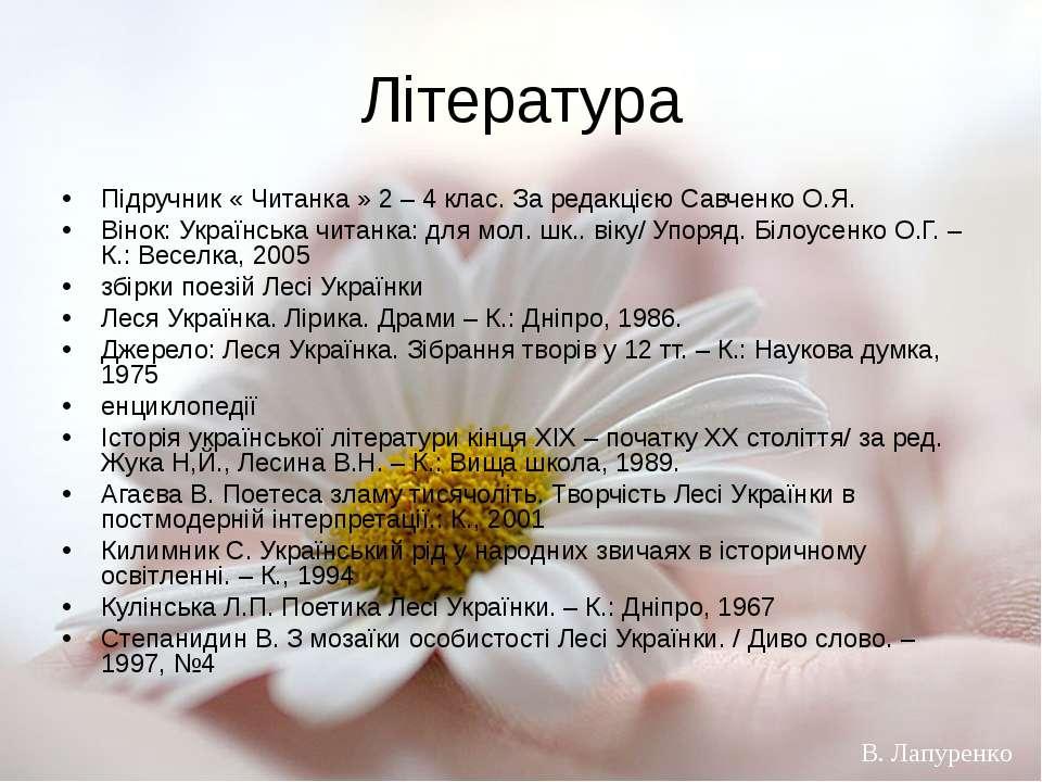 Література Підручник « Читанка » 2 – 4 клас. За редакцією Савченко О.Я. Вінок...