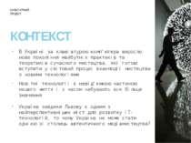 КОНТЕКСТ В Україні за клавіатурою комп'ютера виросло нове покоління майбутніх...