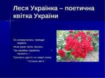 Леся Українка – поетична квітка України Ох розкрутились троянди червоні, Наче...