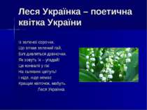 Леся Українка – поетична квітка України Із зеленої сорочки, Що зіткав зелений...