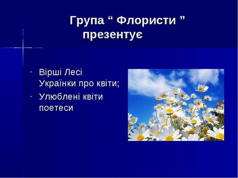 """Група """" Флористи """" презентує Вірші Лесі Українки про квіти; Улюблені квіти по..."""