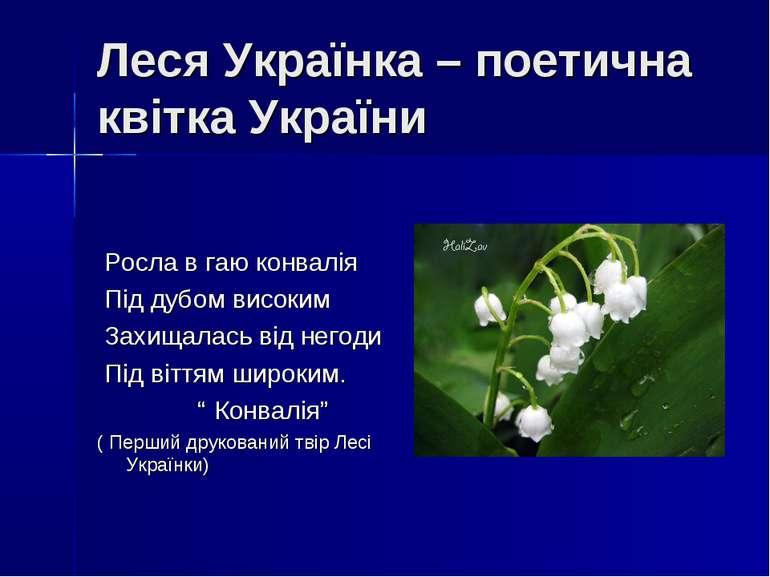 Леся Українка – поетична квітка України Росла в гаю конвалія Під дубом високи...