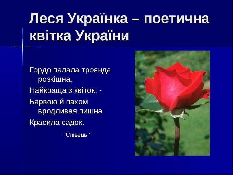 Леся Українка – поетична квітка України Гордо палала троянда розкішна, Найкра...