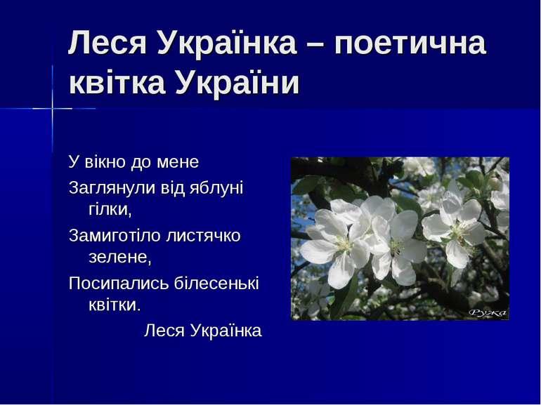 Леся Українка – поетична квітка України У вікно до мене Заглянули від яблуні ...
