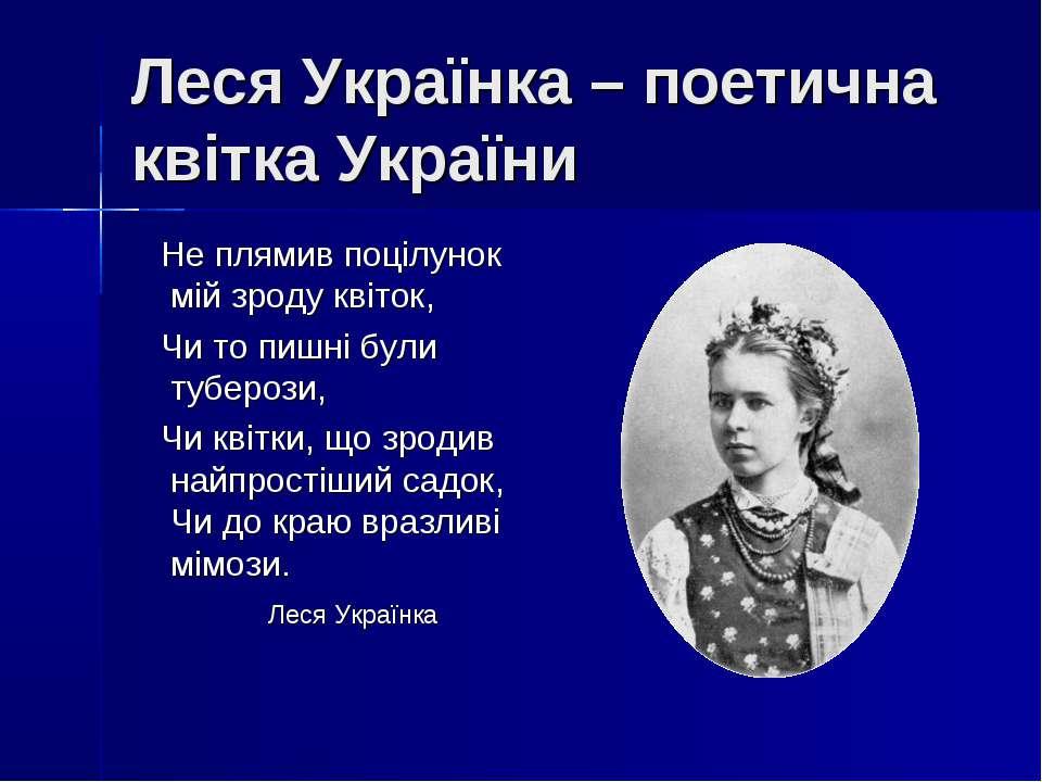 Леся Українка – поетична квітка України Не плямив поцілунок мій зроду квіток,...