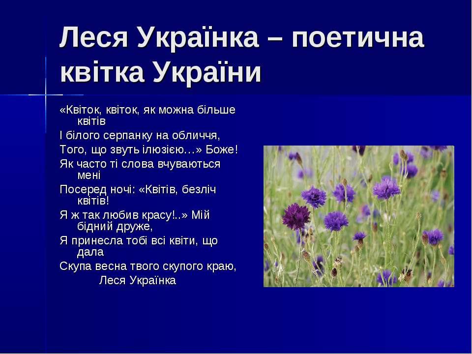 Леся Українка – поетична квітка України «Квіток, квіток, як можна більше квіт...