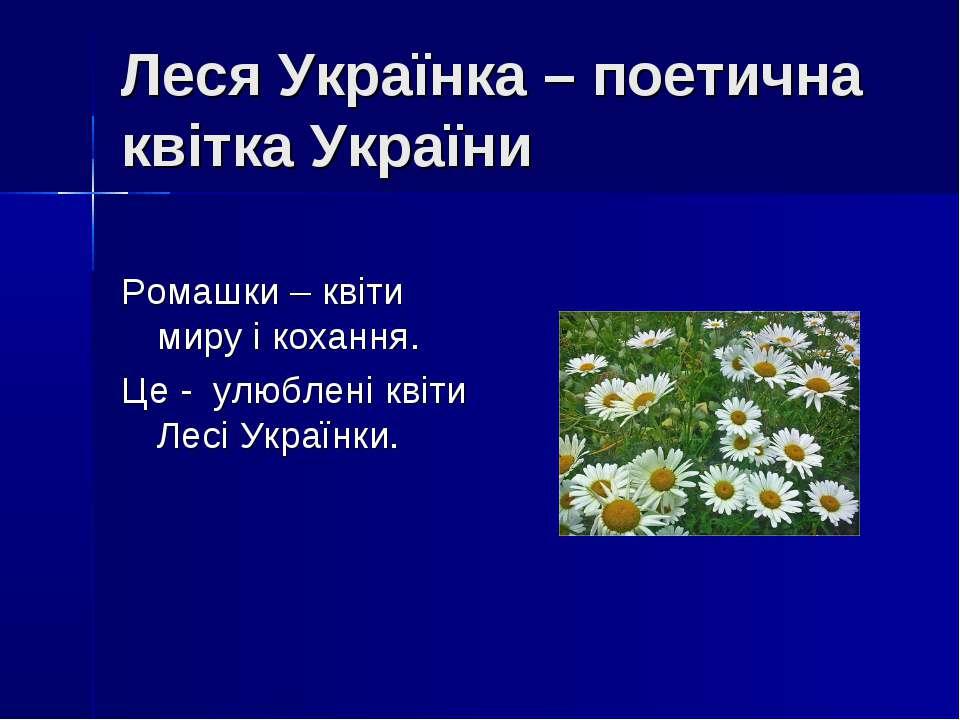 Леся Українка – поетична квітка України Ромашки – квіти миру і кохання. Це - ...