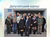 Депутатський корпус