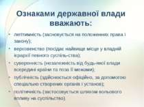 Ознаками державної влади вважають: легітимність (засновується на положеннях п...