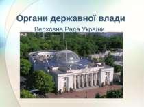 Органи державної влади Верховна Рада України