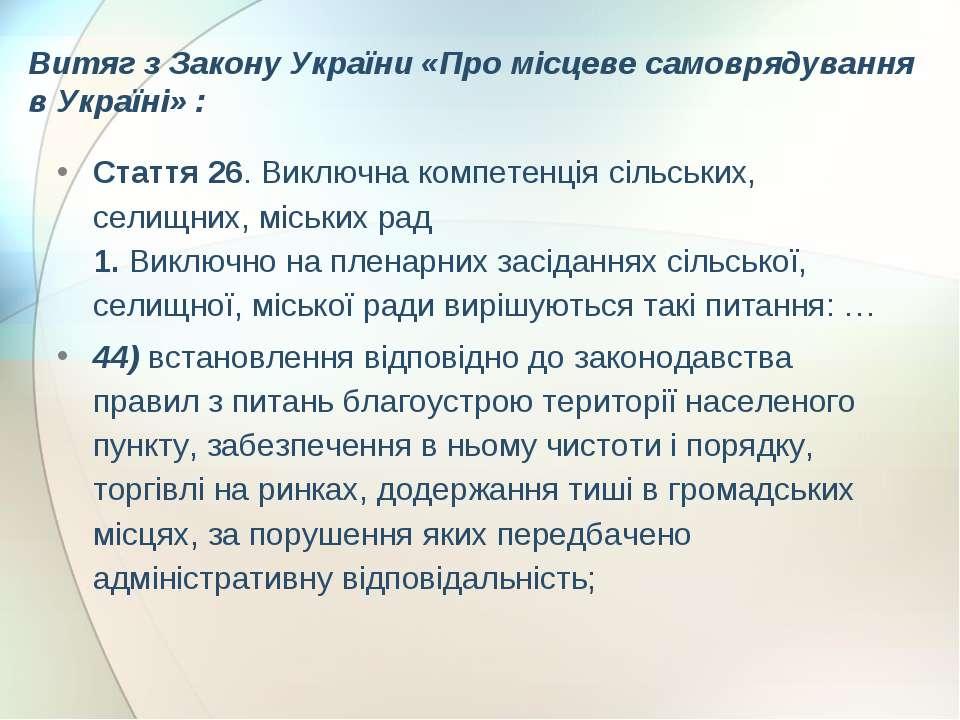 Витяг з Закону України «Про місцеве самоврядування в Україні» : Стаття 26. Ви...