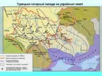 Турецько-татарські напади на українські землі Я С И Р Я Н И Ч А РИ С П У С Т ...
