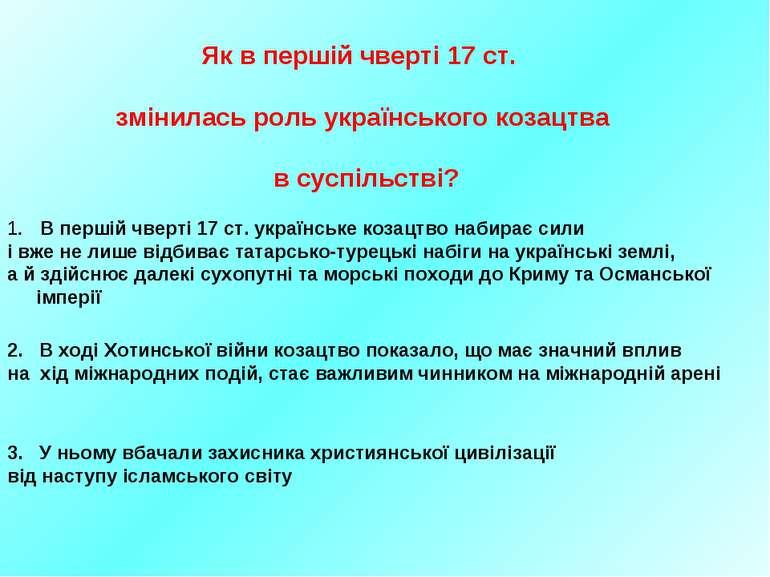 Як в першій чверті 17 ст. змінилась роль українського козацтва в суспільстві?...