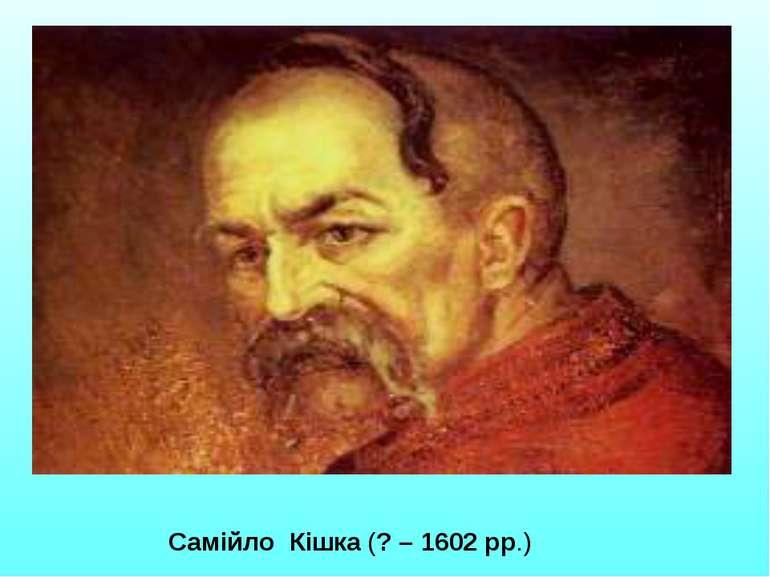 Самійло Кішка (? – 1602 рр.)
