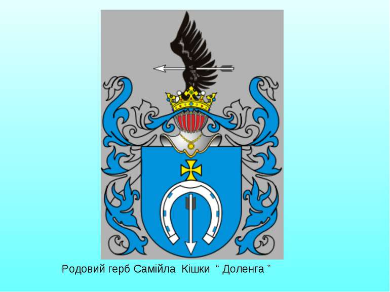 """Родовий герб Самійла Кішки """" Доленга """""""