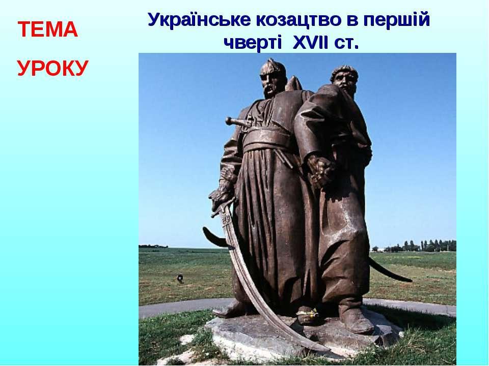 Українське козацтво в першій чверті ХVІІ ст. ТЕМА УРОКУ