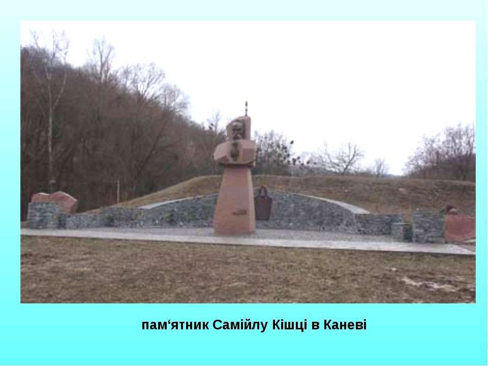 пам'ятник Самійлу Кішці в Каневі