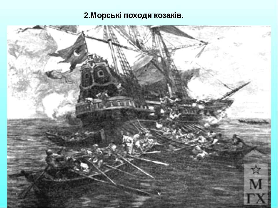2.Морські походи козаків.