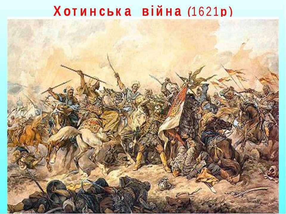 Хотинська війна (1621р)
