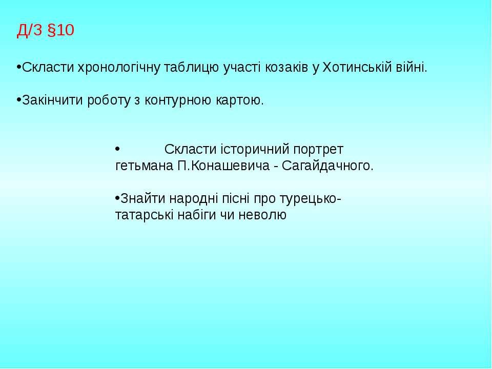 Д/З §10 Скласти хронологічну таблицю участі козаків у Хотинській війні. Закін...