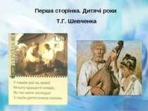 Перша сторінка. Дитячі роки Т.Г. Шевченка