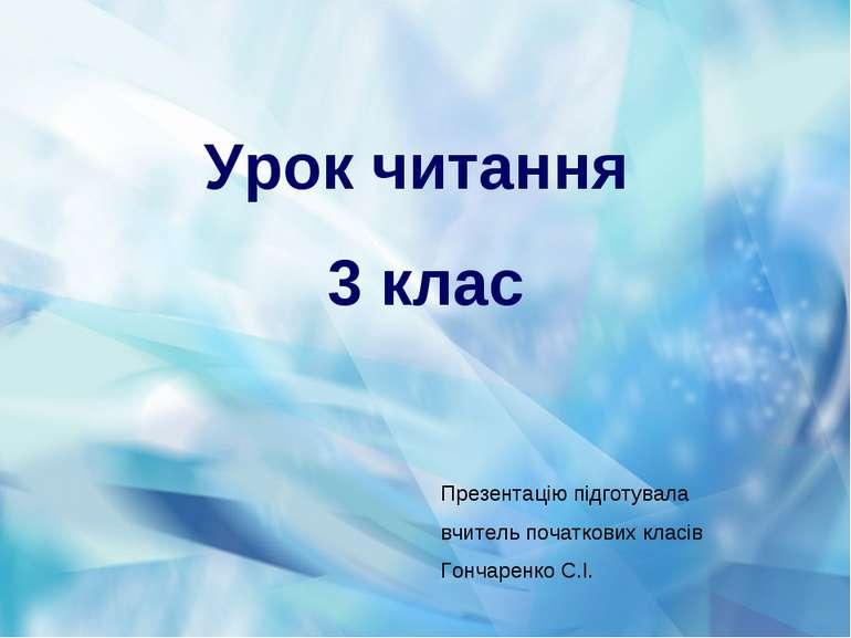 Урок читання 3 клас Презентацію підготувала вчитель початкових класів Гончаре...