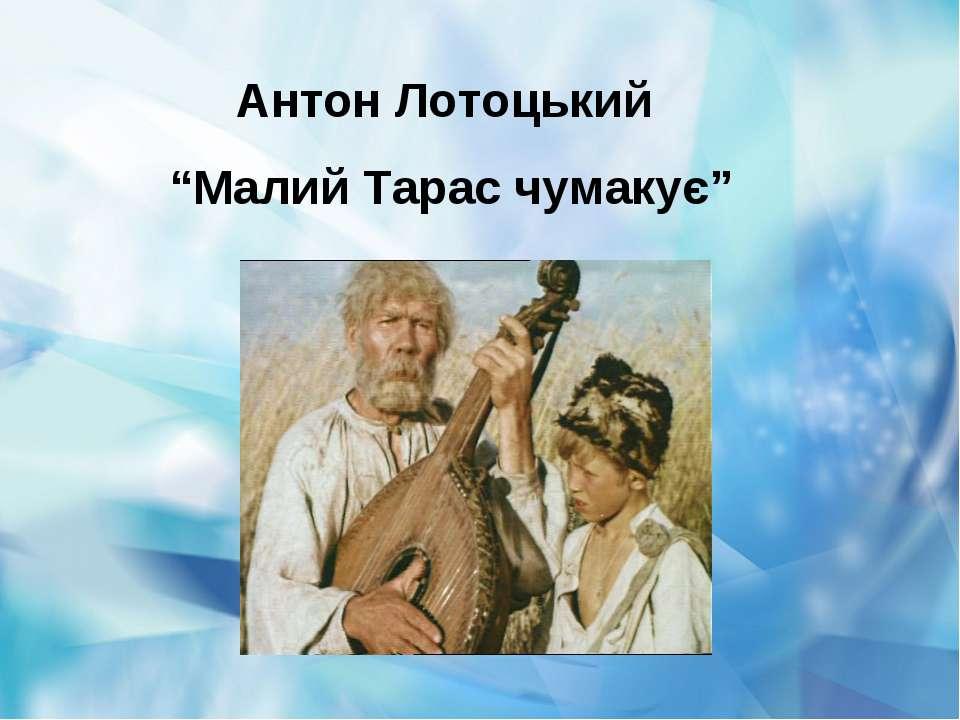 """Антон Лотоцький """"Малий Тарас чумакує"""""""