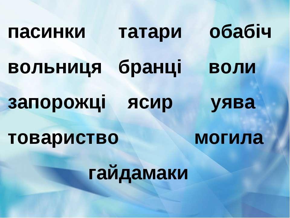 пасинки татари обабіч вольниця бранці воли запорожці ясир уява товариство мог...