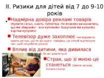 ІІ. Ризики для дітей від 7 до 9-10 років Надмірна довіра рекламі товарів (Куп...