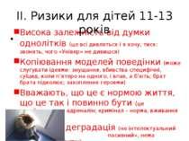ІІ. Ризики для дітей 11-13 років Висока залежність від думки однолітків (це в...