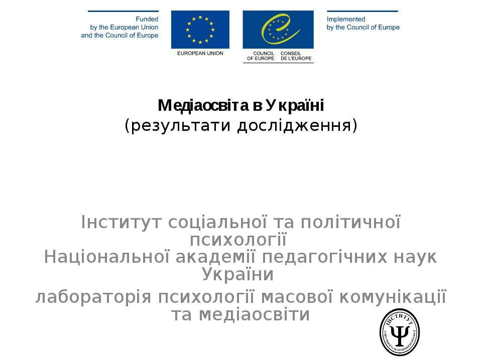 Медіаосвіта в Україні (результати дослідження) Інститут соціальної та політич...