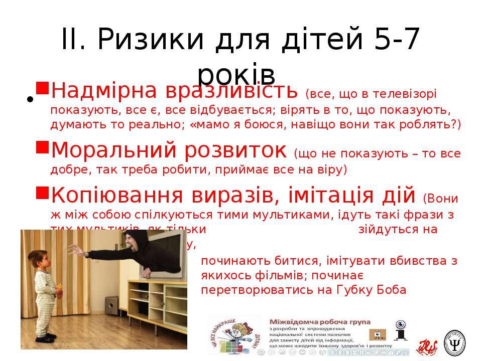 ІІ. Ризики для дітей 5-7 років Надмірна вразливість (все, що в телевізорі пок...