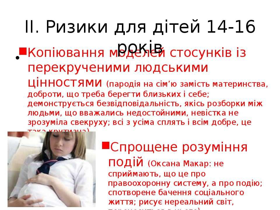 ІІ. Ризики для дітей 14-16 років Копіювання моделей стосунків із перекрученим...